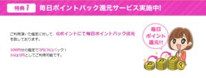 【特典①】毎日ポイントバック還元サービス実施中!