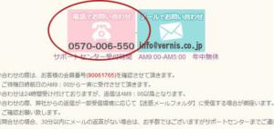 【予約方法③】電話予約