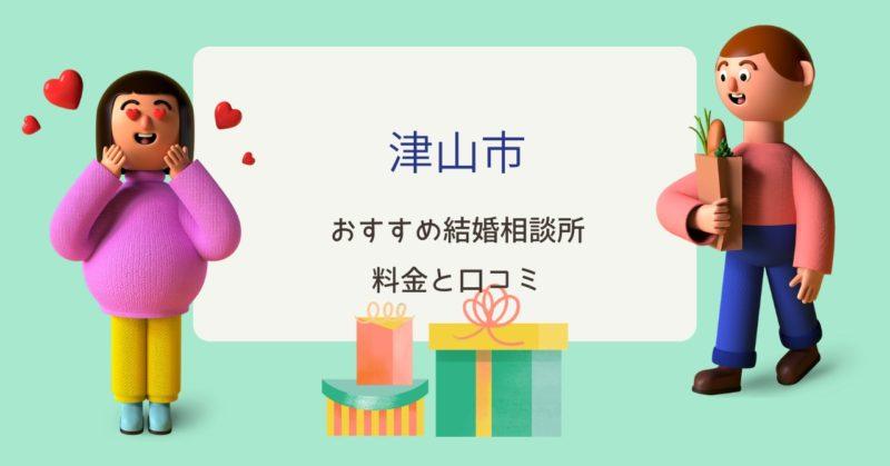 津山市のおすすめ結婚相談所の料金と口コミ