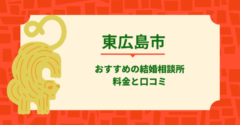 東広島市の人におすすめの結婚相談所15社を徹底比較!料金と口コミ