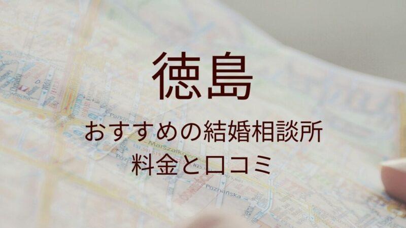 徳島県のおすすめの結婚相談所