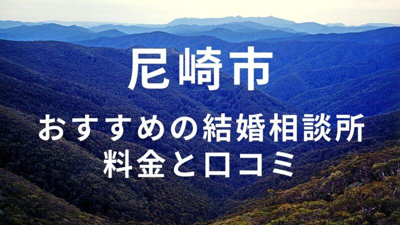 尼崎市の人におすすめの結婚相談所