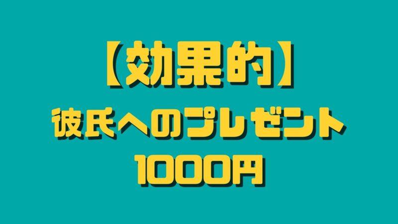 【効果MAX】彼氏へのプレゼントは予算1000円が最強!ネットで買える物まとめ