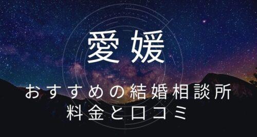 愛媛県の人におすすめの結婚相談所