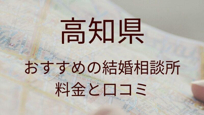 高知県の人におすすめの結婚相談所