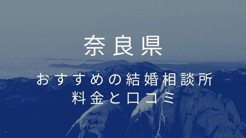 奈良県の人におすすめの結婚相談所